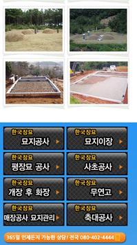 묘지이장,사초,화장,평장,무연고,묘지공사-한국장묘 screenshot 3