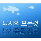 인터넷 바다 낚시 용품, 낚시대, 낚시줄, 인낚 거제도 icon