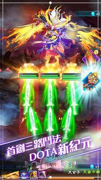 魔天記-天罰地劫現世 apk screenshot