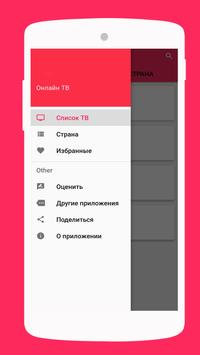 ТВ Таджикистана Онлайн screenshot 1