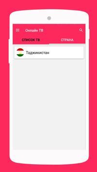 ТВ Таджикистана Онлайн screenshot 2