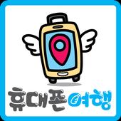 휴대폰여행 icon