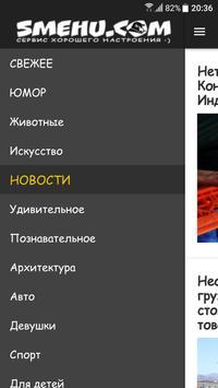 Smehu - сервис хорошего настроения, приколы screenshot 2