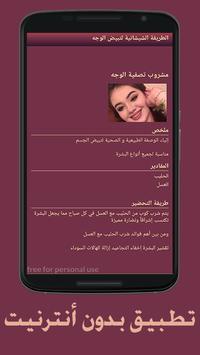 الطريقة الشيشانية لتبيض الوجه screenshot 2