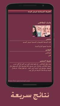 الطريقة الشيشانية لتبيض الوجه screenshot 3