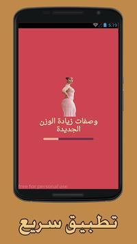 وصفات زيادة الوزن الجديدة poster