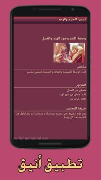 رجيم زيادة الوزن و علاج النحافة poster