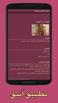 رجيم زيادة الوزن و علاج النحافة screenshot 1