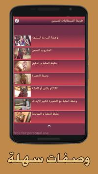 طريقة الشيشانيات للتسمين و زيادة الوزن screenshot 1
