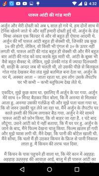 Hindi Sexy Story screenshot 1