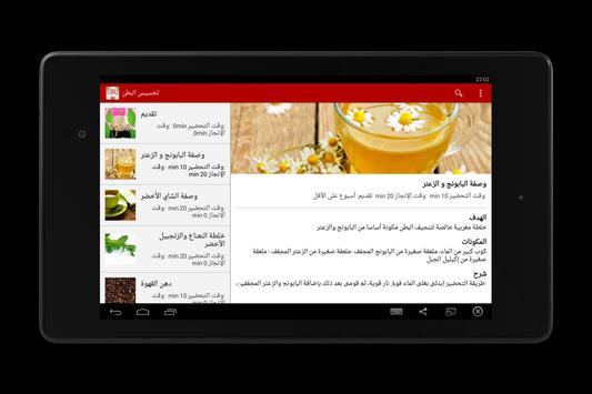 وصفات طبيعية لتخسيس البطن apk screenshot
