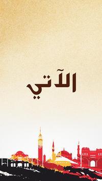 Alaty - الآتي poster