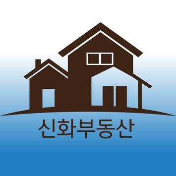 신화부동산 광주시 오포읍 신현리 능평리 분당 용인 screenshot 1