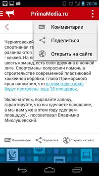 PrimaMedia. Новости регионов apk screenshot