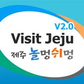 제주관광정보 icon