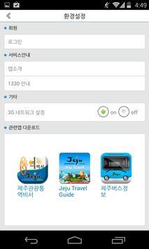 제주관광정보 screenshot 7