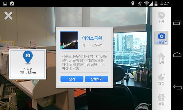 제주관광정보 screenshot 3