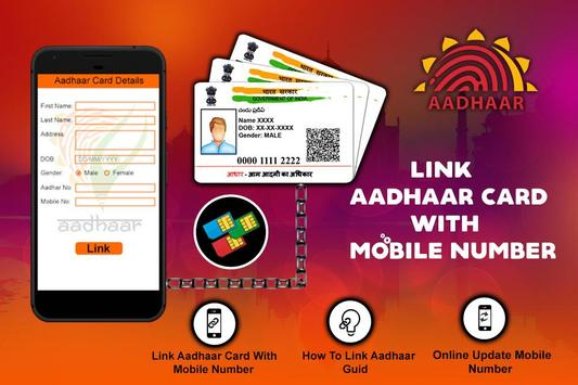 Free Aadhar Card Link with Mobile Number screenshot 4