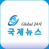 국제뉴스 icon