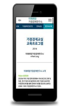 미래희망 경제연구소 apk screenshot