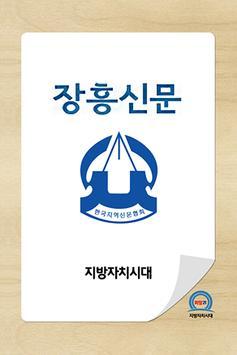 장흥신문 poster