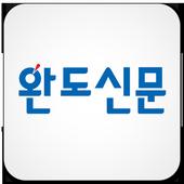 완도신문 icon