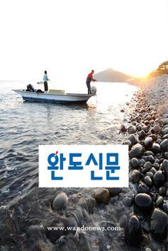 완도신문 poster