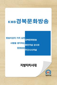 KMB 경북문화방송 poster