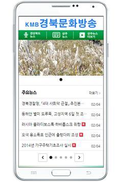 KMB 경북문화방송 apk screenshot