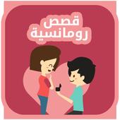 قصص رومانسية روعة متجددة icon