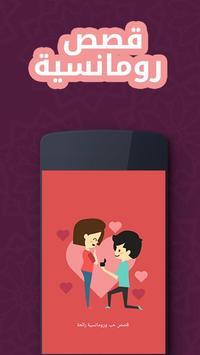 قصص رومانسية روعة متجددة poster