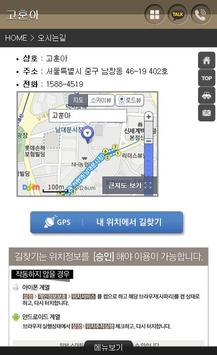 고훈아 apk screenshot