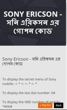 সব মোবাইল এর সিক্রেট কোড screenshot 3