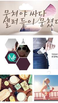Mc-마켓캐리 screenshot 2