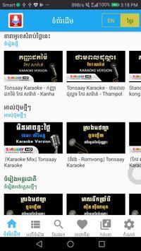 Khmer Online KTV screenshot 1