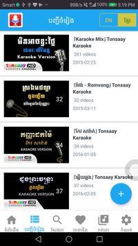 Khmer Online KTV screenshot 2
