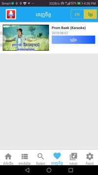 Khmer Online KTV screenshot 4