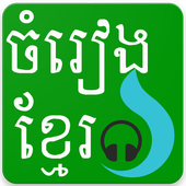 Khmer Online MP3 icon