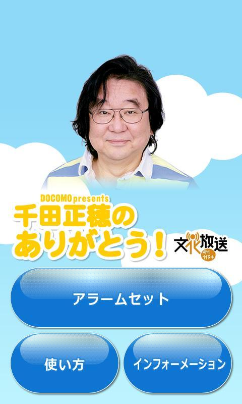 千田正穂アラーム APK Download ...