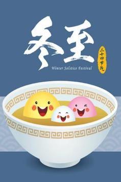 冬至贺卡 poster