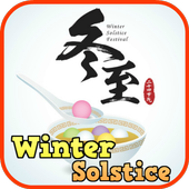 Winter Solstice Greeting Cards (冬至) icon