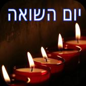 כרטיסי יום השואה icon
