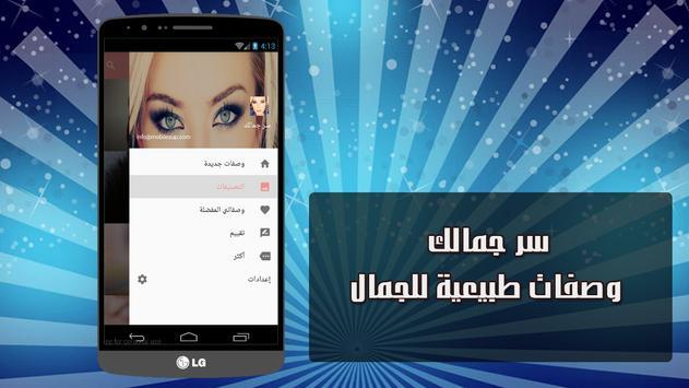 سر جمالك : وصفات طبيعية لجمالك screenshot 6