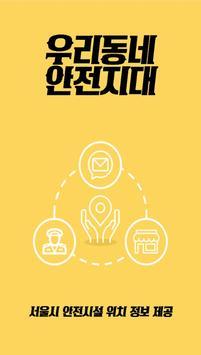 우리동네안전지대 poster
