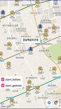 우리동네안전지대 screenshot 2