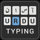 Asan Urdu Keyboard - Easy Type icon