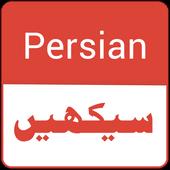 Learn Persian icon