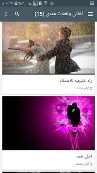 نغمات موبيل apk screenshot