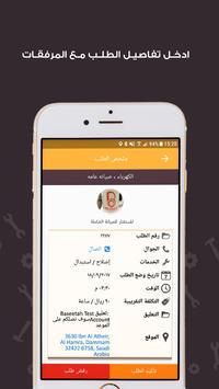 بسيطة Baseetah screenshot 2