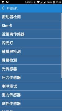 工具侠lite captura de pantalla 7